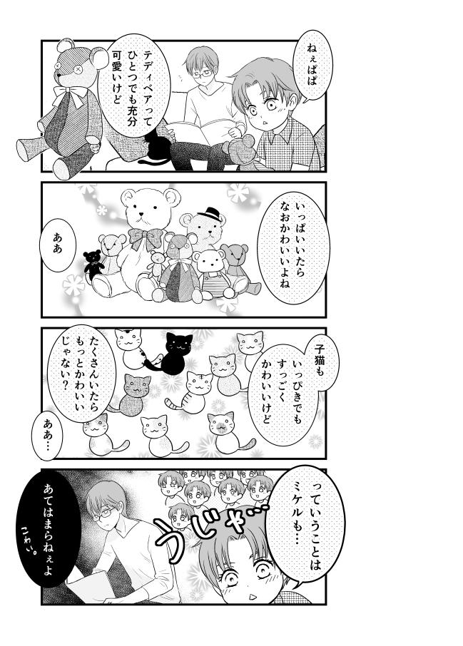 mikeru20n_001